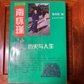南怀瑾—谈历史与人生