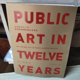 公共艺术十二年-孙伟和他团队的艺术实践
