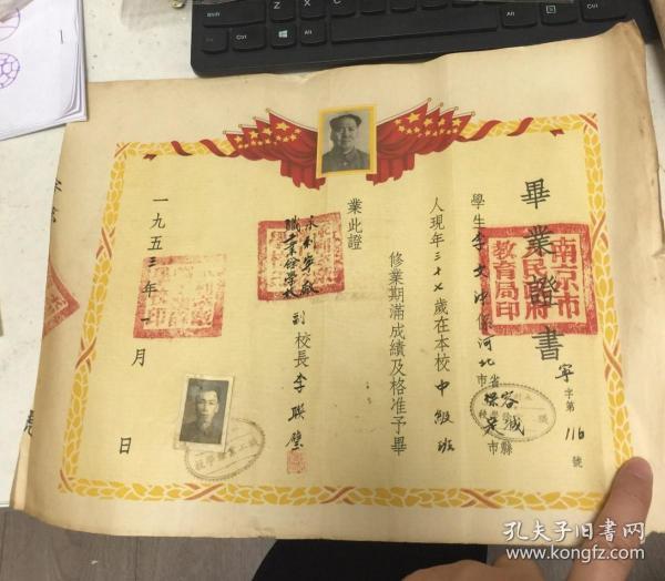 公私合营南京永利宁厂职工学校毕业证书2张