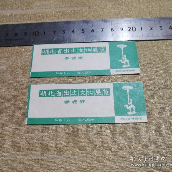 湖北省出土文物展览参观卷【两张和售】