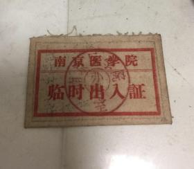 南京医学院出入证