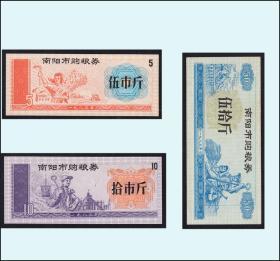 人物专题:河南省南阳市1983年《购粮券》一共三枚合计价: