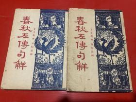 春秋左传句解(民国35年陪都书店印)二册全