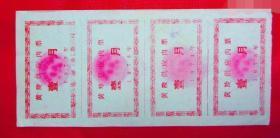 1973年黄陵供应肉票4张   (尺寸品相以实物为准)