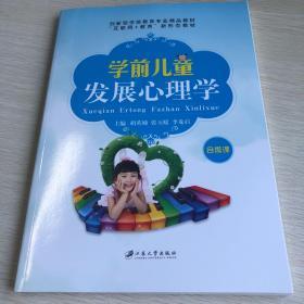 """学前儿童发展心理学/学前教育专业""""十二五""""规划教材"""