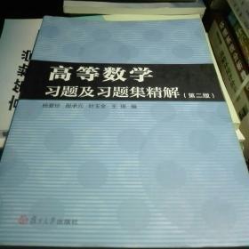 高等数学习题及习题集精解(第2版)杨爱珍