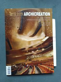 建筑创作 2011年4月(总第143期)有副刊