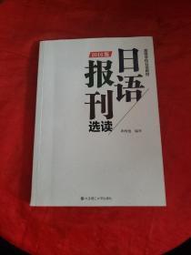 日语报刊选读2016版  书内有字迹画线!