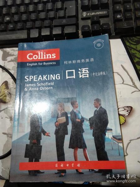 柯林斯商务英语:口语(中文注释版)【有光盘】