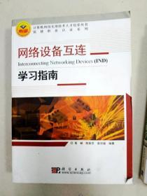 网络设备互连学习指南