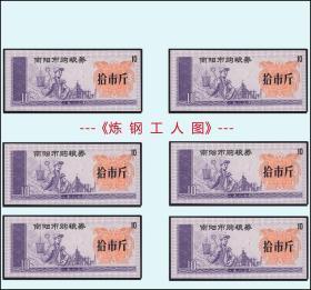 人物专题:河南省南阳市1983年《购粮券---拾市斤》共六枚价:炼钢工人图。