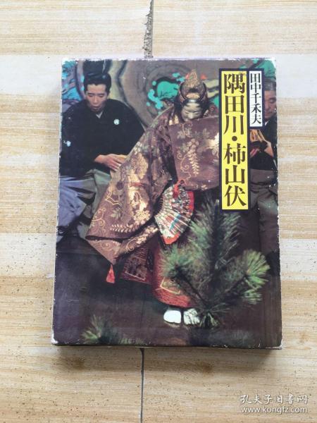 隅田川.柿山伏(日文原版)