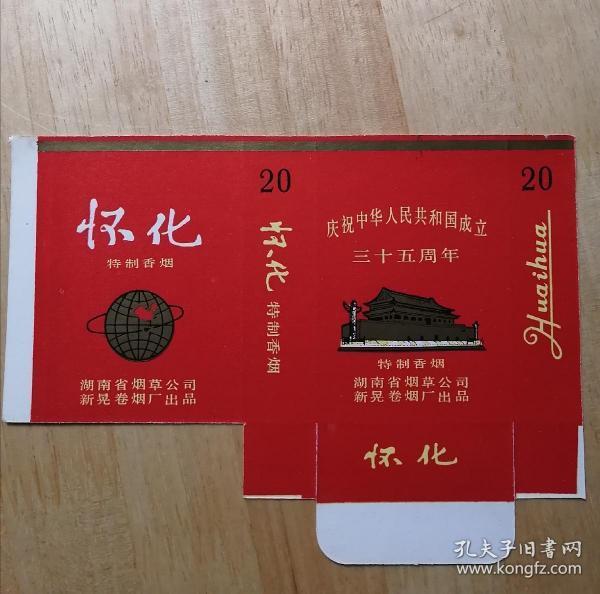 怀化(建国35周年纪念)