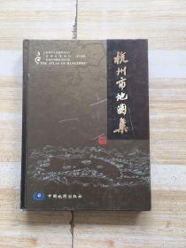 杭州市地图集