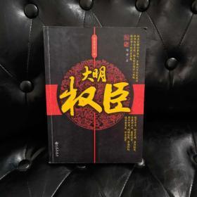 长篇历史小说:大明权臣 杨浩
