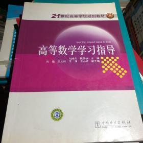 21世纪高等学校规划教材 高等数学学习指导 刘瑞芹