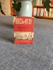 怒吼的中国(1949年初版)