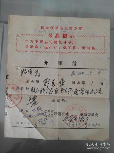 带毛主席语录辽阳市白塔区跃进公社化学制造厂革命委员会介绍信