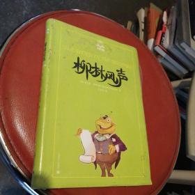 夏洛书屋:柳林风声