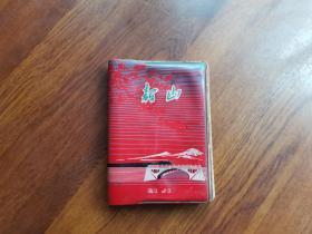 旧笔记本——韶山