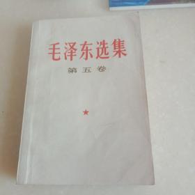 毛泽东选集﹤第五卷﹥