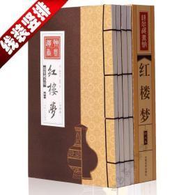 线装红楼梦4册 四大名著之一文学小说书籍 正版原著红楼梦线装 曹