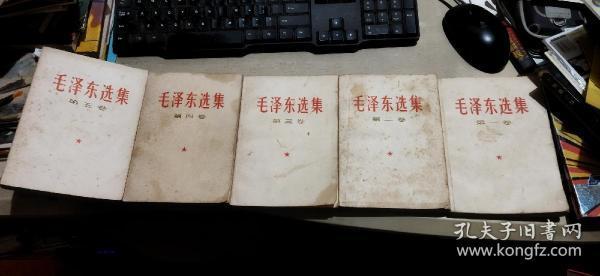 毛泽东选集 1—5  五册合售(各册皆为1版印次不尽相同   平装32开   有描述有清晰书影供参考)