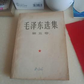 毛泽东选集[第五卷]+列席证