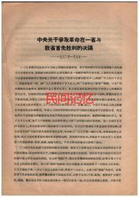 中央关于争取革命在一省与数省首先胜利的决议  一九三二年一月九日