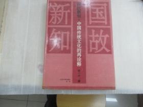 国故新知:中国传统文化的再诠释:汤用彤先生诞辰百周年纪念论文集
