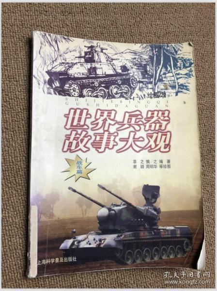 世界兵器故事大观:绘图本.战车篇
