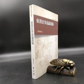 台湾万卷楼版  李学铭《東漢史事述論叢稿》
