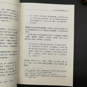 台湾万卷楼版  林庆彰《顧頡剛的學術淵源》