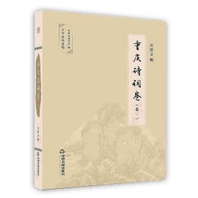 重庆诗词卷