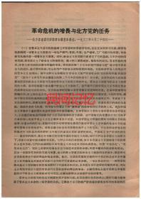 革命危机的增长与北方党的任务  北方各省委代表联席会议基本通过,一九三二年六月二十四日