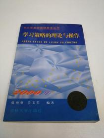学习策略的理论与操作(中小学教师继续教育丛书)