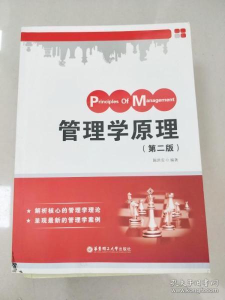 管理学原理(第2版)
