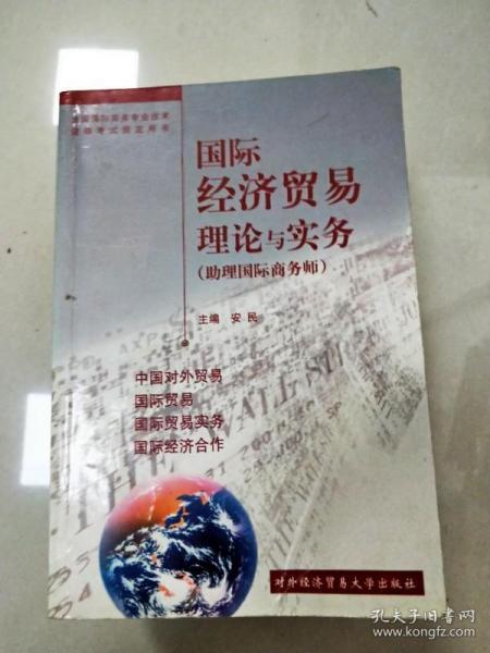 国际经济贸易理论与实务(助理国际商务师)
