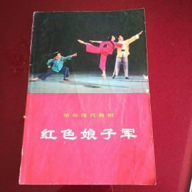 革命现代京剧红色娘子军