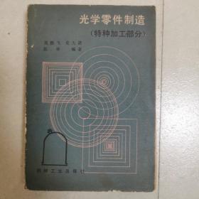 光学零件制造(特种加工部分)