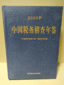 中国税务稽查年鉴2008