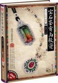 天下收藏系列:宝石鉴赏与投资
