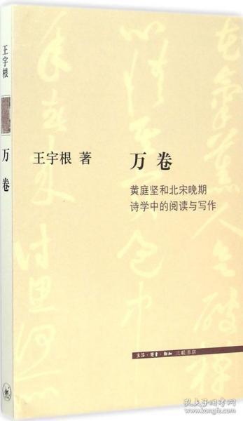 万卷-黄庭坚和北宋晚期诗学中的阅读与写作