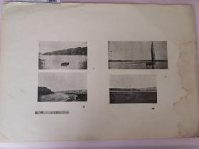 民国 珂罗版精印《中国历史参考图谱》第一辑(上古一)