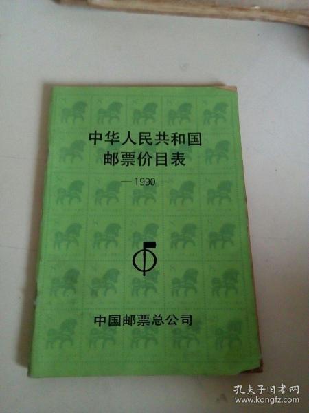中华人民共和国邮票价目表1990