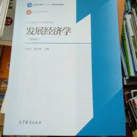 发展经济学(第四版)