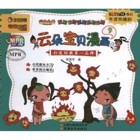 云朵宝贝幼儿系列-云朵宝贝漫画9