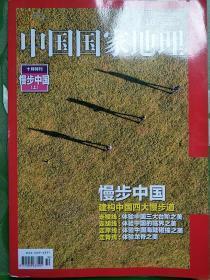 中国国家地理(2016.10)