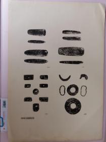民国 珂罗版精印《中国历史参考图谱》第一辑(上古七)