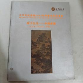 笔下生花--中国书画2014年12月20日